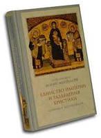 Единство империи и разделения христиан. Церковь в 450-680 гг. Протопресвитер Иоанн Мейендорф