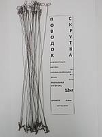 Поводок скрутка, металлический с вертлюгом и карабином диаметр:0,4мм длина:250мм,  12кг (упак.25шт)