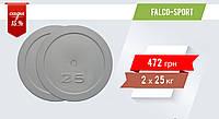 Диски под штангу Falco-Sport 2 x 25 кг