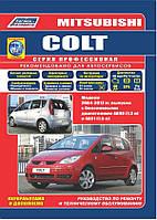 Книга Mitsubishi Colt с 2004 Справочник по ремонту, техобслуживанию, каталог деталей
