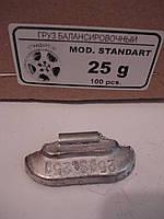 Грузик набивной для стальных дисков 25 гр.