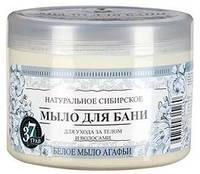 Сибирское мыло для бани (белое)