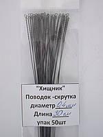 Поводок скрутка, металлический, диаметр:0,4мм длина:300мм,  15кг