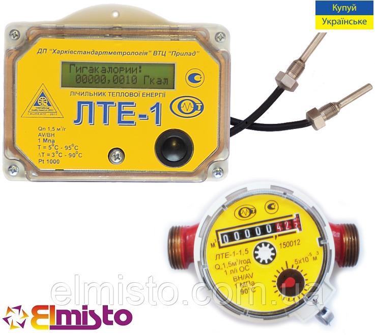 Счетчик тепловой энергии ЛТЕ-1 Ду-15 (Харьков) механический  Q=1,5 м3/час, Dn15