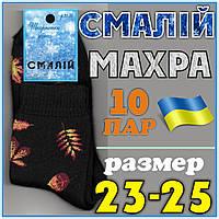 Носки женские махра зимние Смалий Рубежное Украина 23-25 размер с листиками  НЖЗ-134