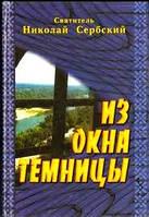 Святитель Николай Сербский. Из окна темницы