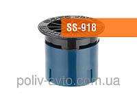 Форсунка разбрызгивающая для полива полосой SS-918