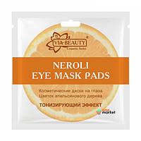 Маски для лица Via Beauty Косметические ватные диски на глаза Via Beauty Цветок Апельсинового дерева 5,5 г