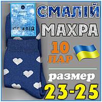 Носки женские махра зимние Смалий Рубежное Украина 23-25 размер цвет васильковый с белыми сердечками НЖЗ-141