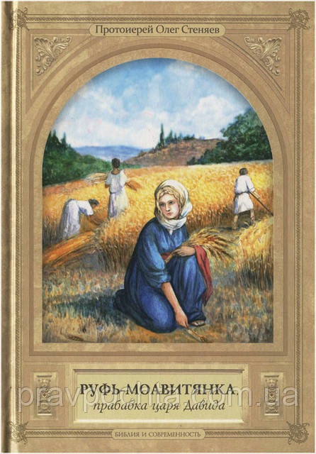 Руфь-моавитянка, прабабка царя Давида. Протоиерей Олег Стеняев