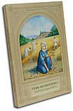 Руфь-моавитянка, прабабка царя Давида. Протоиерей Олег Стеняев, фото 2