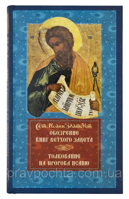 Обозрение книг Ветхого Завета.Толкование на Пророка Исаию. Святитель Иоанн Златоуст