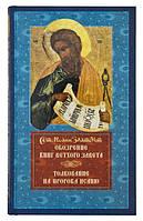 Обозрение книг Ветхого Завета.Толкование на Пророка Исаию. Свт. Иоанн Златоуст