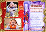 Диплом, Грамота, Благодарность с Вашим Фото - Подарки, Сувениры, фото 5