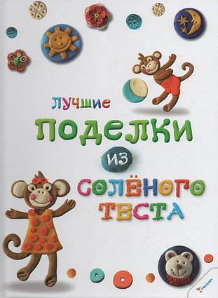 Лучшие поделки из соленого теста. М. Макаренко, А. Ткаченко
