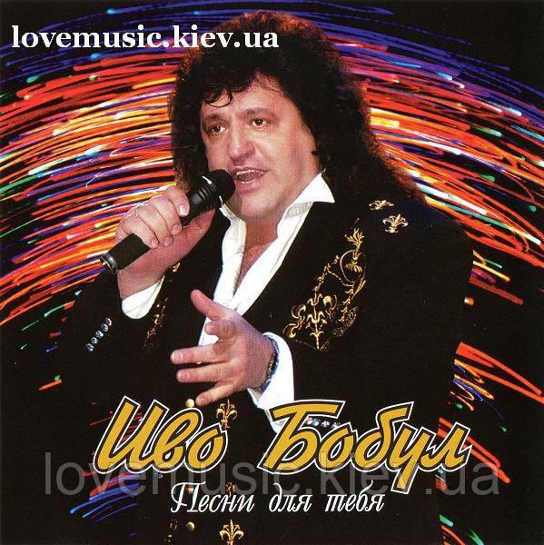 Музичний сд диск ІВО БОБУЛ Пісні для тебе (2004) (audio cd)