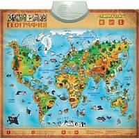 Звуковой плакат Живая география Знаток (REW-K044)