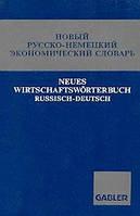Салищев, В. А.  Новый русско-немецкий экономический словарь