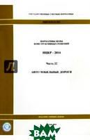 Нормативы цены конструктивных решений. НЦКР 81-02-22-2014. Ч. 22. Автомобильные дороги