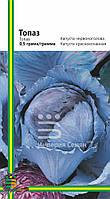 Семена капусты  Топаз - краснокачанная (любительская упаковка) 0,5 гр. (~120 шт.)