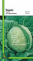 Семена капусты Тюркис (любительская упаковка)0,5 гр. (~120 шт.)