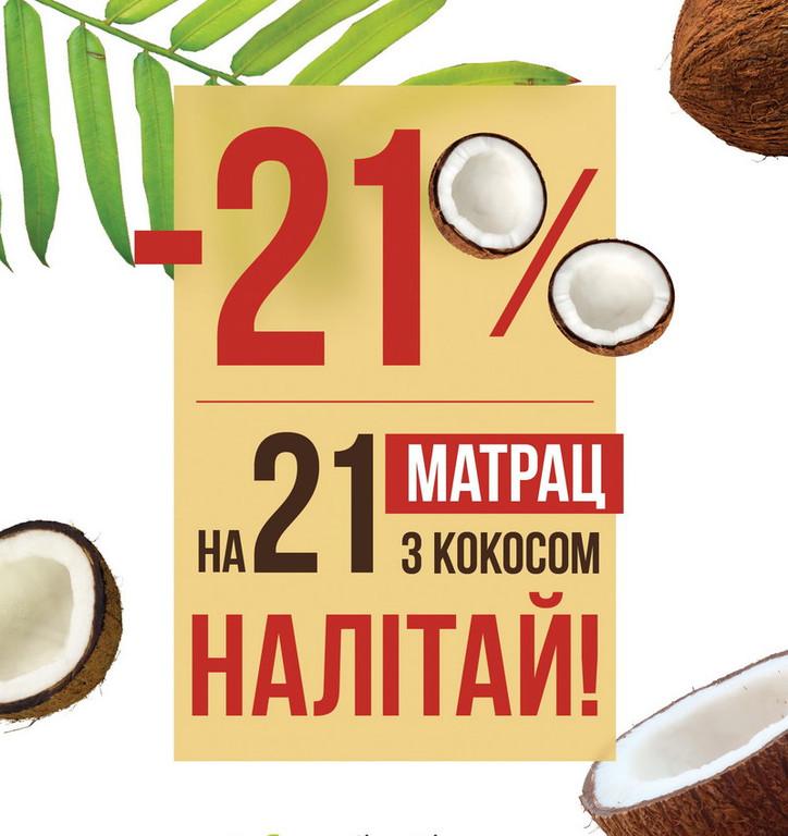 - 21% на лучшие матрасы от ЕММ