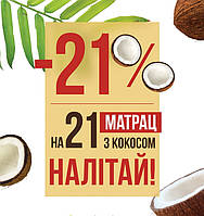 - 21% на лучшие матрасы от ЕММ -1