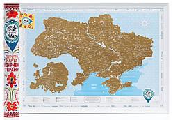 Скретч карта  Discovery Map Відкривай Україну! (на украинском)
