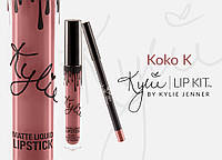 Kylie Jenner Матовые помада + карандаш USA KOKO K