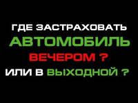 Автострахование круглосуточно Днепропетровск