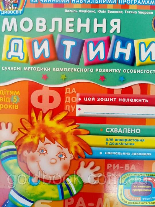 Мовлення дитини. Зошит від 5. В.Федієнко.