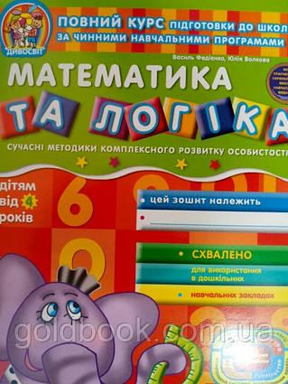 Математика та логіка. Зошит від 4.  В. Федієнко.