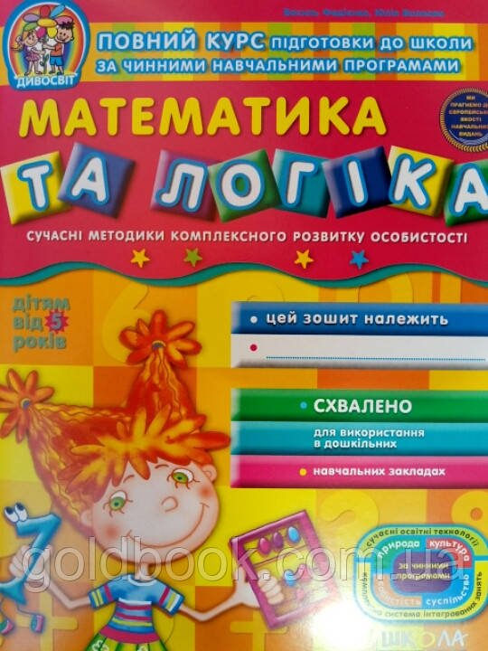 Математика та логіка від 5.  В. Федієнко.