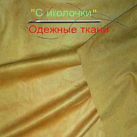 Искусственная замша светло-оранжевая