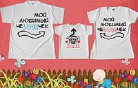 Стильные футболки для мамы, папы и малыша Family look