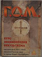 Курс Энциклопедии Оккультизма (читанный в 1911-1912 академическом году в Санкт-Петербурге). Г.О.М.
