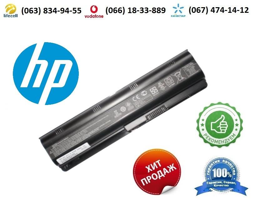 Батарея (аккумулятор) HP Pavilion g6-1000 (10.8V 5200mAh)