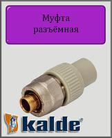 Муфта разъемная Kalde 25 полипропилен