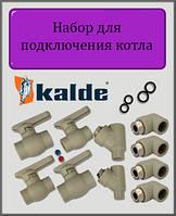 Набор для подключения котла Kalde 8 угловой