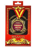 """Медаль """"Любимой сестре"""""""