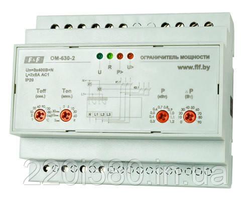 Обмежувач потужності ОП 630-5/50 ОМ 630