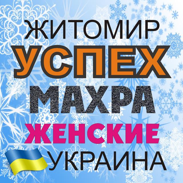 "Носки махра ""УСПЕХ"" г.Житомир Украина"