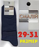 "Мужские носки демисезонные синие короткие  ""Смалий""  29-31р. НМД-400, фото 1"