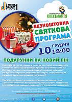 БЕЗКОШТОВНЕ СВЯТО «Подарунки на новий рік»!