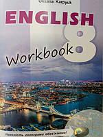 Англійська мова 8 клас. Робочий зошит.