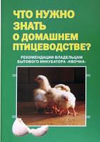 Книга пособие при инкубации, для домашненго птицеводства, книга по птицеводству