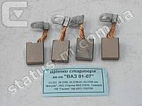 Щетка стартера ВАЗ 2101-07 СТ-221 (компл.4шт) (пр-во Кинешма)
