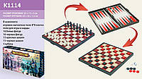 Шахматы магнит. k1114  3в1, шашки, нарды, в коробке 25*13см