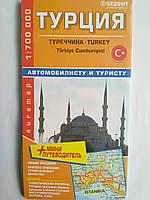 Карта Турции для автомобилиста и туриста (масштаб 1:700000)