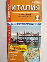 Карта Италии для автомобилиста и туриста (масштаб 1:900000)